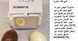 صابونة البيضة الكورية