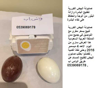 صابونة البيضة الكورية لتفتيح البشرة وازالة البثور من الوجة والحفاظ على نقاء البشرة