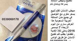 مبيض الاسنان القلم
