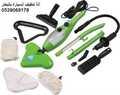 آلة تنظيف السيارة بالبخار وتنظيف السجاد وازالة البقع من السجاد والارضيات