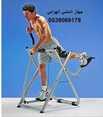 جهاز المشي الهوائي لتخسيس الزنود والكرش والارداف والحصول على جسم رشيق