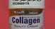 كريم الكولاجين لتبيض البشرة