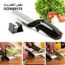 مقص الخضروات