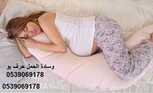 وسادة الحمل حرف يو لدعم بطن الحامل اثناء النوم وايضا تدعم الظهر