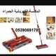 المكنسة الكهربائية الحمراء لتنظيف الاماكن الضيقه والصعبه والحصول على افضل نتيجة