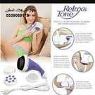 جهاز الترهلات المطور لتكسير الدهون جهاز مفيد جدا وعملي يساعد على تخفيف الوزن والاسترخاء