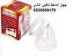 جهاز الشفط لتكبير الثدي يعمل على شد وتكبير الثدي الذي يقوم بتنشيط الدورة الدموية