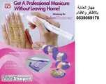 جهاز العناية بالاظافر والاقدام يزيل الجلد الميت بسهولة ويعطيكي النعومة الفائقة للقدمين