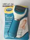 جهاز شول فيلفيت يزيل الجلد الميت بعد الاستخدام الاول و يعطي نعومه وجمال