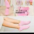 جوارب القدمين الجل يمكنك ارتداءها لراحة القدمين وترطيبها والتخلص من الجلد الميت نهائيا