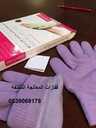 قفازات المعالجة المكثفة لليدين المكونه من الجل لترطيب وتقشير وتنعيم اليدين