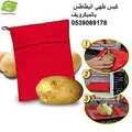 كيس طهي البطاطس بالميكرويف في دقائق معدودة سهل الإستخدام يمكن إستخدامة للطهو