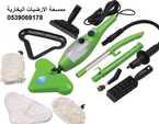 ممسحة الارضيات البخارية للتنظيف والتعقيم والتخلص من الاتربة والميكروبات