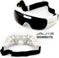 نظارة اى ريلاكس وعلاج الصداع وعمل مساج العيون بالتقنية الصينية وتدليك للعناية براحة العين