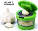 الة تقطيع الثوم لفرم وطحن الثوم وتستخدم ايضا لفرم الخضروات بسهوله