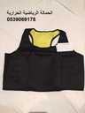 الحمالة الرياضية الحرارية تساعد على زيادة تعرق الصدر واذابة الدهون المتراكمة في الصدر