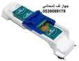 جهاز لف المحاشي