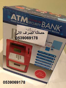 حصاله الصراف الالي حصالة ذكية للأطفال تعمل ببطاقة صرافه مثل ATM