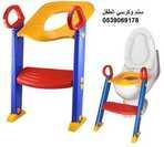 سلم وكرسي الطفل لاستعمال الحمام مزود بقاعدة تواليت لسهولة تعليم الأطفال