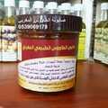 صابونة الطاووس المغربي يمنح السيدات جمالا و نعومة ونشاط وايضا يساعد على ازالة الدهون