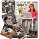 طاولة الخدمه العملية مريحة جدا لجميع الاستخدامات تستخدم للاكل وللدراسه