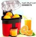 عصارة البرتقال الجديدة مع خاصية التقطيع الرائعة تقوم بعصر البرتقال وتقطيعه في نفس الوقت