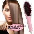 فرشاة فرد الشعر الكهربائية لتصفيف وتمليس الشعر في اقل وقت وبسرعه وسهولة