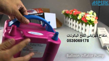 منفاخ كهربائي لنفخ البالونات المطور لنفخ اكثر من بالونة في نفس الوقت