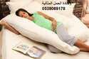 وسادة الحمل المثالية للحصول على الراحة بحيث تتوافق مع التغيرات المستمرة في جسم الحامل