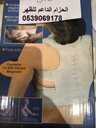 الحزام الداعم للظهر للتخفيف من الام الإنزلاقات الغضروفية وآلام الفقرات القطنية