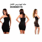 مشد ليبودريس الكامل مصمم على شكل فستان  للحصول على تخسيس الجسم كليا