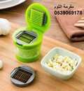 مفرمة الثوم لتسهيل مهمة فرم الثوم ويمكنها فرم الخضروات بسهولة وبسرعة