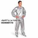بدلة ساونا حرارية للتنحيف وتخسيس الجسم والحصول على الوزن المثالى