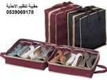 حقيبة تنظيم الاحذية المطورة لفصل الأحذية عن حقيبة الملابس اثناء السفر