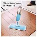 ممسحة ارضيات مع بخاخ لتلميع وتنظيف الارضيات بسهولة وبطريقة مرتبة