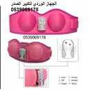الجهاز الوردي لتكبير الصدر
