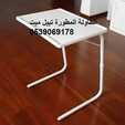 الطاولة المطورة تيبل ميت سهلة الحمل فيمكن استخدامها فى المنزل او المتنزهات