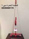 المكنسة الحمراء جي 6 لتنظيف جميع انواع المفروشات تعمل بدون  اسلاك كهربائية