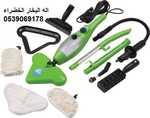 اله البخار الخضراء تنظف و تطهر الموكيت و السجاد وتقتل البكتريا والجراثيم
