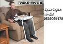 الطاولة العملية تيبل ميت