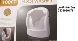 جهاز غسل القدمين