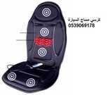 كرسي مساج السيارة