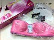 الجهاز الوردي لشد وتكبير الصدر
