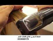المشط السحري لعلاج تقصف الشعر والحفاظ على شعرك صحي ولامع يصلح للجميع