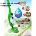 الممسحة اكس فايف الخضراء استخداماتها متعدده تغنيك عن باقي اجهزة التنظيف