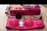 جهاز الصدر الوردي بالذبذبات