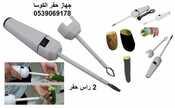 جهاز حفر الكوسا لاستخراج لب الخضار و الفواكه والحفاظ على الخضروات من الخرق او القطع