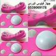 جهاز فينوس الوردي