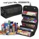 حافظة المكياج الجديده شنطة مميزة لحفظ وترتيب جميع  ادوات التجميل الخاصة بك
