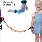 رابط امان الطفل لحمايته من الضياع و الاطمئنان على سلامة الطفل في الأماكن المزدحمة